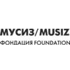 ФОНДАЦИЯ МУСИЗ