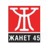 ЖАНЕТ 45